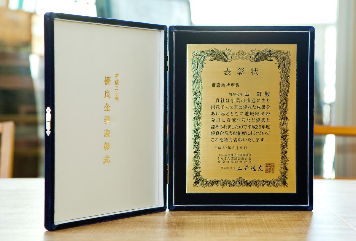 ヤマベニが平成30年優良企業表彰式にて審査員特別賞を受賞しました。