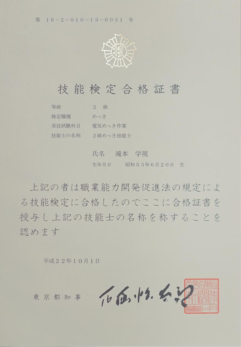 license_7